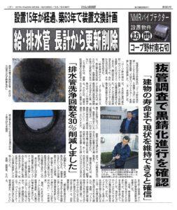2017年3月25日発行「マンション管理新聞」にて掲載されました。