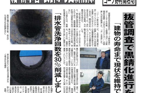 2017年3月25日発行「マンション管理新聞」