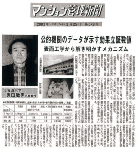 2003年3月25日「マンション管理新聞」にて掲載された NMRパイプテクター