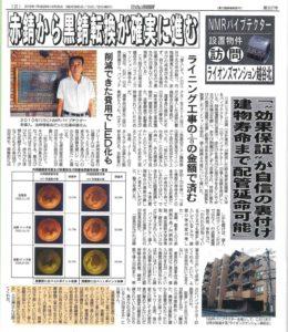 2016年9月25日「マンション管理新聞」掲載