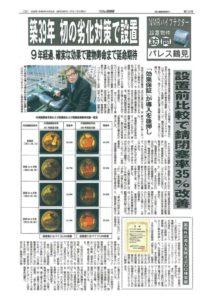 2020年6月25日 マンション管理新聞にて NMRパイプテクターの導入について掲載されました