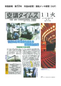 「空調タイムス」2019年1月1日掲載