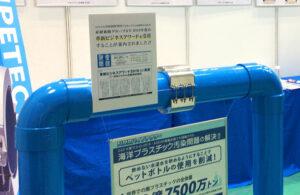 川崎国際展示場