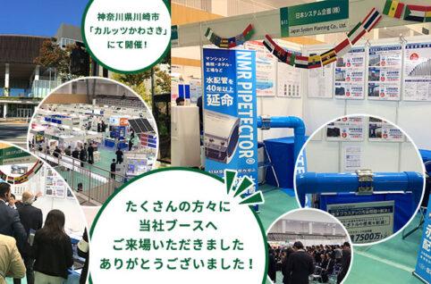 川崎国際環境技術展