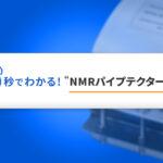 90秒でわかる!NMRパイプテクターとは(TOKYO MX「企業魂」放映内容一部抜粋)