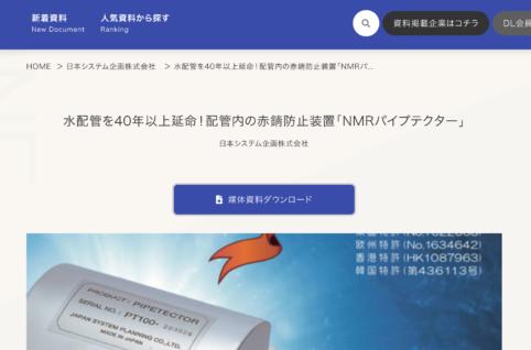 媒体資料ダウンロードサイト「BIZCONE」にてNMRパイプテクターの製品カタログが掲載されています