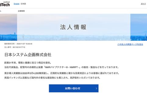 J-GoodTech(ジェグテック)にて日本システム企画のNMRパイプテクターが紹介されています
