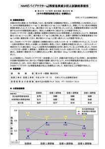 NMRパイプテクターにより水道本管を使用した赤錆による殺菌用塩素濃度低下防止試験